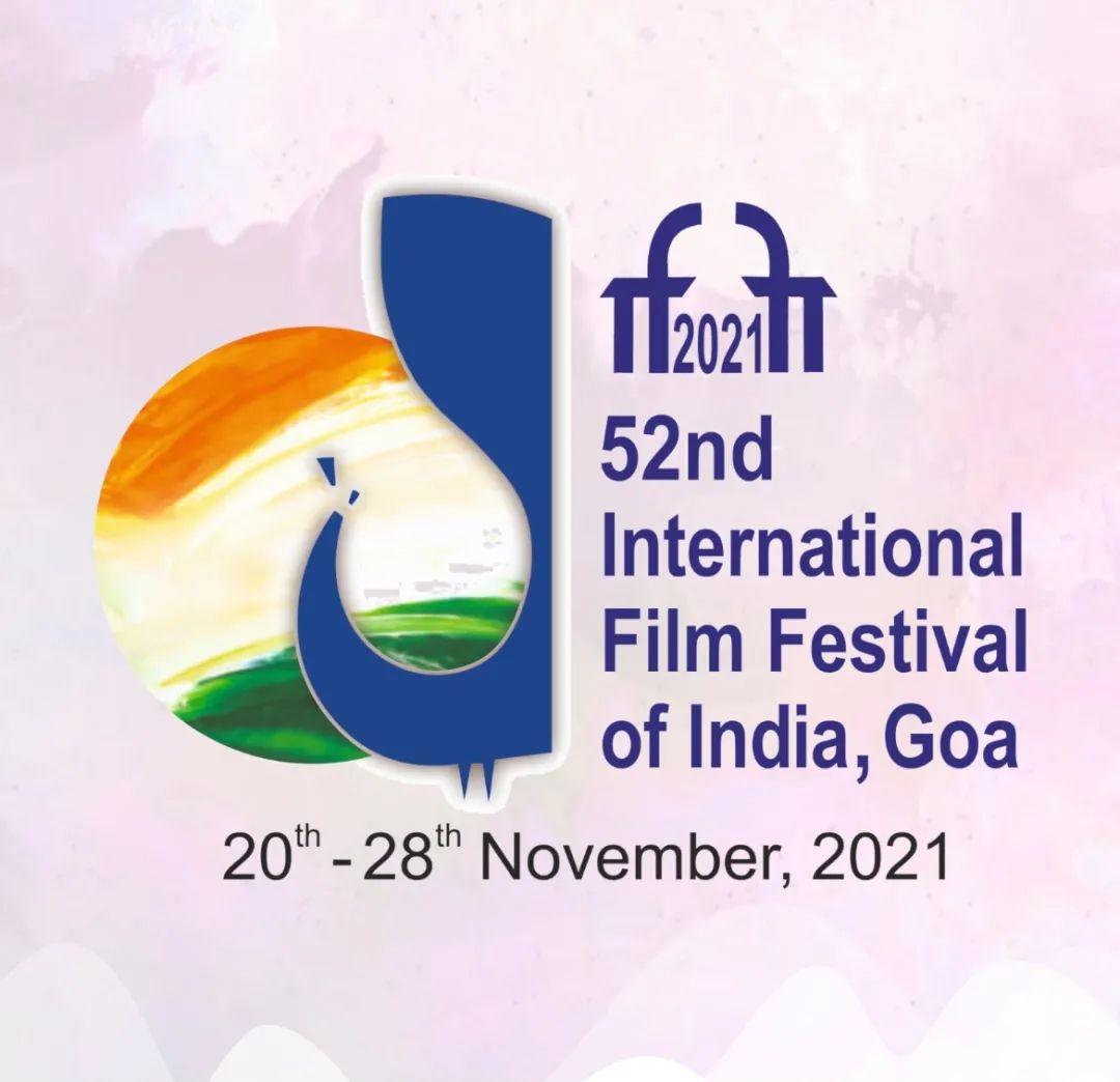 2021第52届印度果阿国际电影节征集中