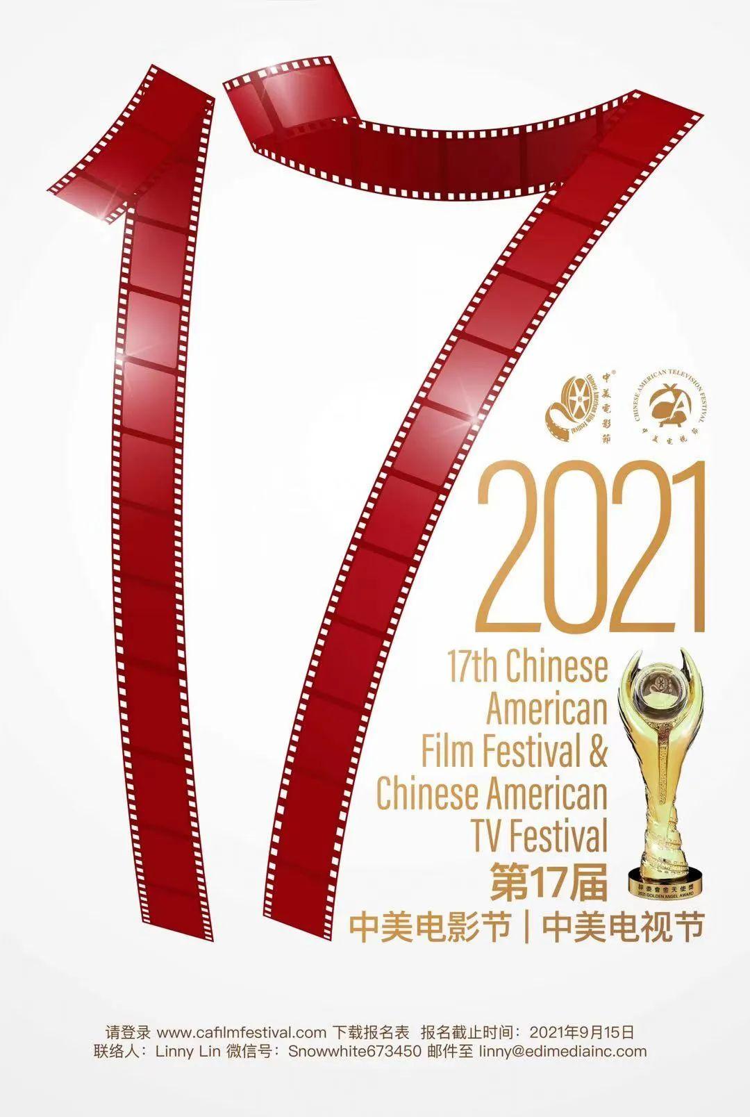 2021第16届中美电影节征集中